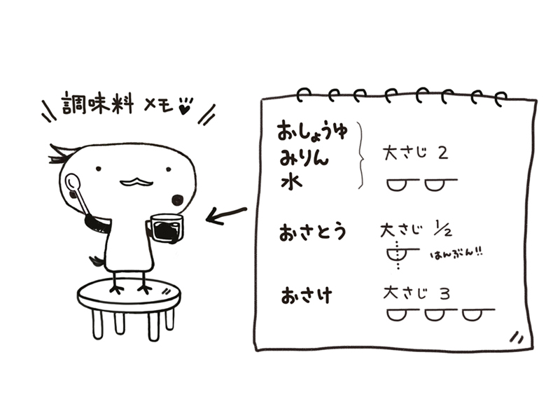 カワイイひよこのイラスト マンガ お料理を解説