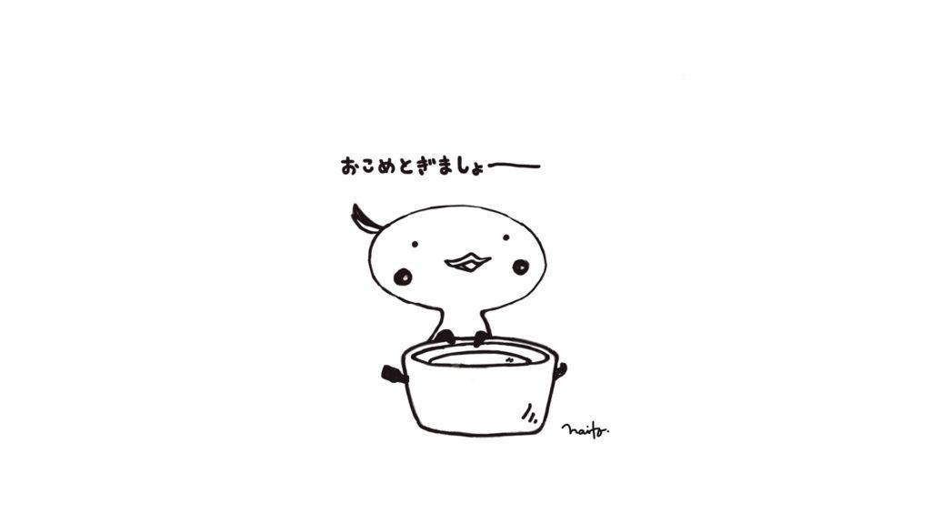 お米とぎましょ。