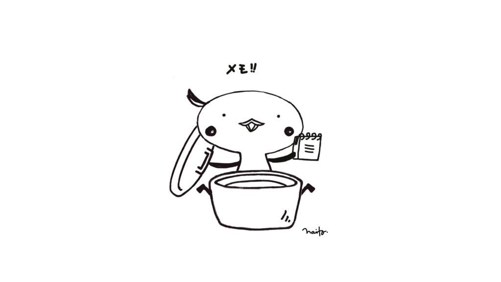 鍋でお米をたくメモ